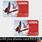 cr80 pvc plastic card
